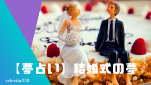 結婚 式 を 挙げる 夢