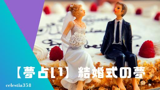 【夢占い】結婚式の夢の意味と心理を診断!参列・結婚式場・自分・友達・出席・準備など