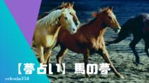 【夢占い】馬の夢の意味と心理を診断!乗る・白い馬・競馬・ロバなど