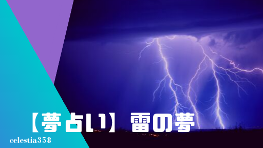 【夢占い】雷の夢の意味と心理を診断!落雷・落ちる・打たれる・雷雨・稲妻など