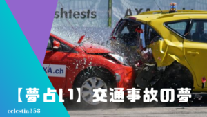 【夢占い】交通事故の夢の意味と心理を診断!事故に遭う・目撃・追突・家族・起こすなど
