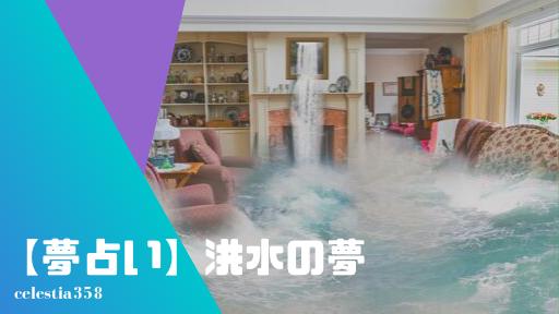 【夢占い】洪水の夢の意味と心理を診断!助かる・床下浸水・冠水・水没・濁流・逃げる・大洪水・流されるなど