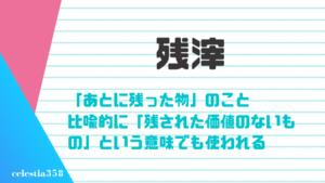 残滓の読み方や意味とは?その言葉の語源や使い方を紹介
