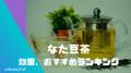 なた豆茶は鼻炎や蓄膿に効果あり?おすすめのなた豆茶をランキングで紹介