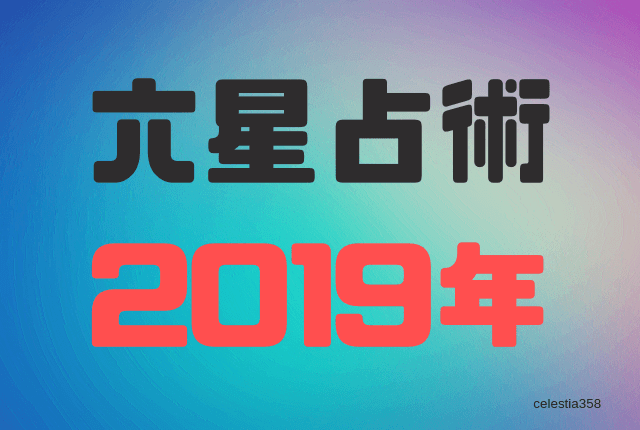 【六星占術】土星人プラス(+)の2019年の運勢