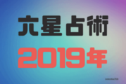 【六星占術】木星人マイナス(−)の2019年の運勢