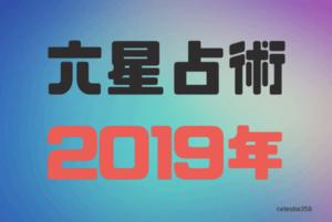 【六星占術】火星人プラス(+)の2019年の運勢
