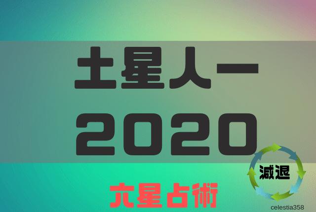 【2020年】土星人マイナス(-)の年運・月運を六星占術で徹底解説!