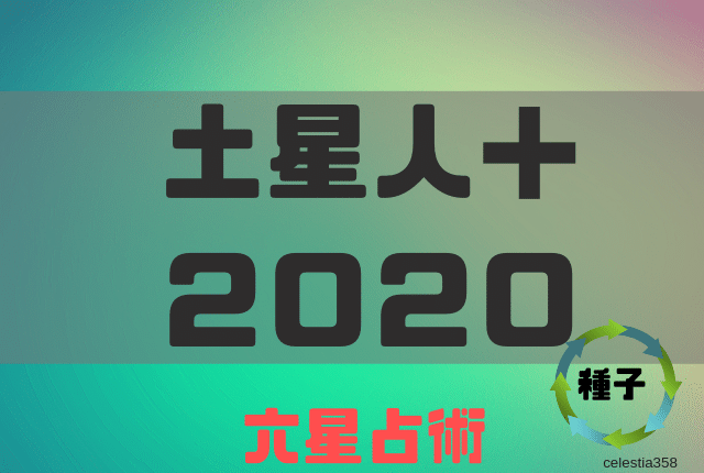 土星 人 プラス 2020 年