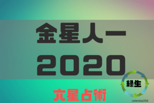 マイナス 運 2020 人 金星 月