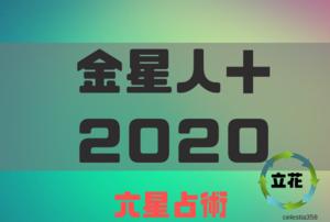 【2020年】金星人プラス(+)の年運・月運を六星占術で徹底解説!