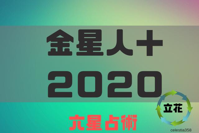 合 霊 金星 2020 星人 人 プラス