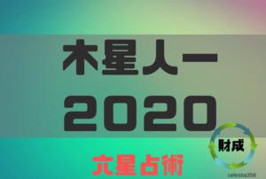 【2020年】木星人マイナス(-)の年運・月運を六星占術で徹底解説!