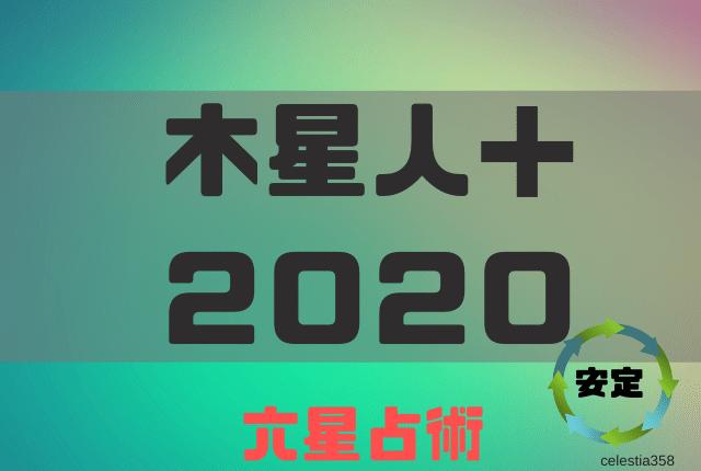 【2020年】木星人プラス(+)の年運・月運を六星占術で徹底解説!