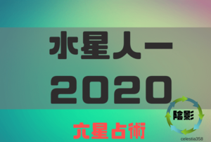 人 マイナス 2020 水星
