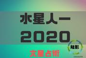 【2020年】水星人マイナス(-)の年運・月運を六星占術で徹底解説!