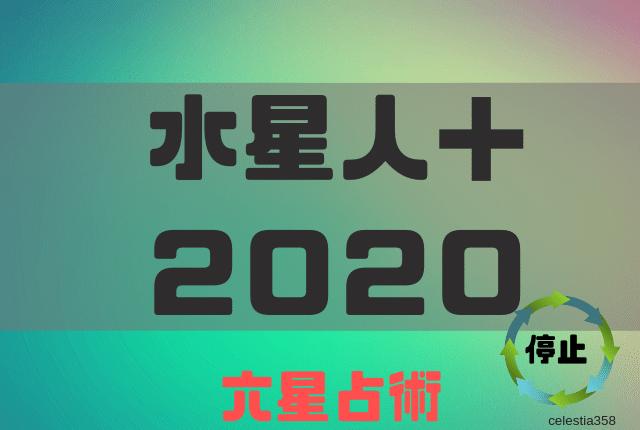 【2020年】水星人プラス(+)の年運・月運を六星占術で徹底解説!