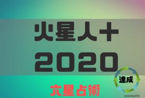【2020年】火星人プラス(+)の年運・月運を六星占術で徹底解説!