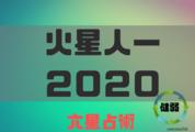 【2020年】火星人マイナス(-)の年運・月運を六星占術で徹底解説!