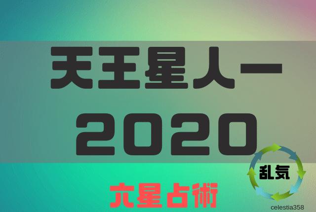 【2020年】天王星人マイナス(-)の年運・月運を六星占術で徹底解説!