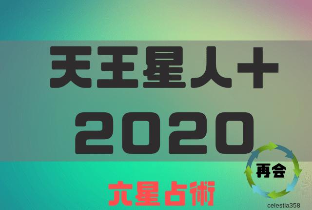 【2020年】天王星人プラス(+)の年運・月運を六星占術で徹底解説!
