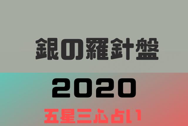 【2020年】銀の羅針盤の年運・月運を五星三心占いで徹底解説