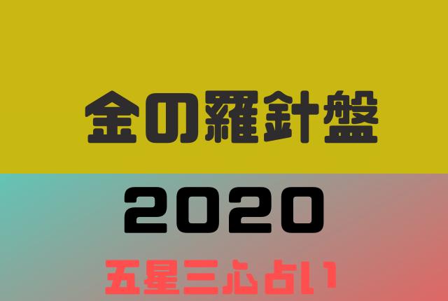 【2020年】金の羅針盤の年運・月運を五星三心占いで徹底解説