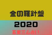 【五星三心】金の羅針盤の2020年の運勢
