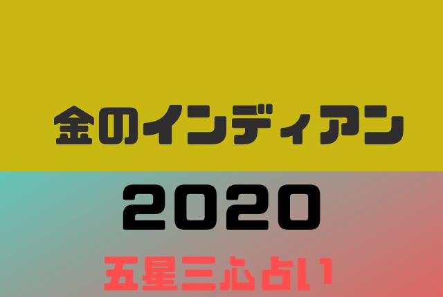 2020年6月 金のインディアン