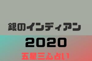 銀の鳳凰 2020 転職