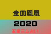 【五星三心】金の鳳凰の2020年の運勢