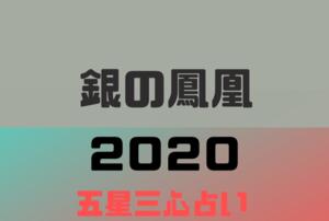 【2020年】銀の鳳凰の年運・月運を五星三心占いで徹底解説