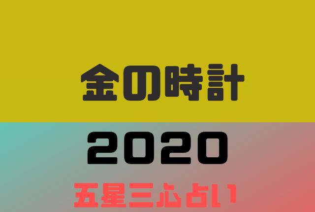 【2020年】金の時計の年運・月運を五星三心占いで徹底解説