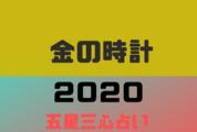 【五星三心】金の時計の2020年の運勢