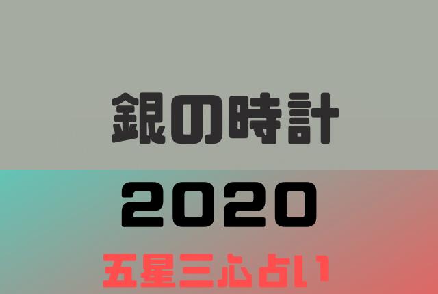 【五星三心】銀の時計の2020年の運勢