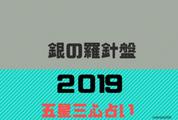 【五星三心占い】2019年銀の羅針盤の運勢