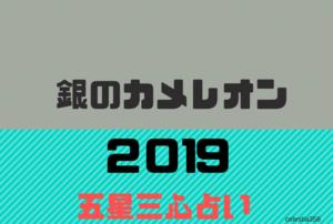 【五星三心占い】2019年銀のカメレオンの運勢