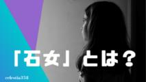 「石女」とは?その意味や語源・歴史について解説