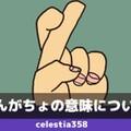 「えんがちょ」とは?意味・やり方・指のポーズについて解説します!