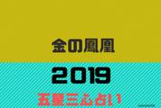 【五星三心占い】2019年金の鳳凰の運勢