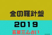 【五星三心占い】2019年金の羅針盤の運勢
