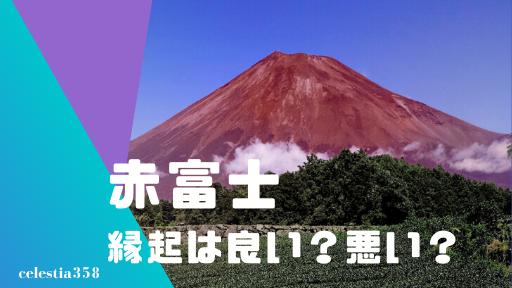 赤富士は縁起は良い?悪い?赤富士の開運効果と写真まとめ!