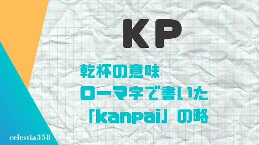 「KP」の意味とは?SNSなどで見かける言葉の語源や使い方を紹介