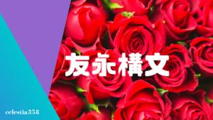 「友永構文」とは?バチェラー3、友永真也さんの口調がSNSで大流行!あのシャープまで参入