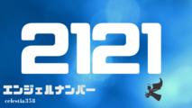 【2121】のエンジェルナンバーの意味は「常に前向きで、あなたの望みに正直になりましょう」