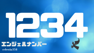 【1234】のエンジェルナンバーの意味は「天使が強力なサポートをしてくれます。目標へ進みましょう」