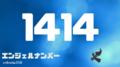 【1414】のエンジェルナンバーの意味は「天使がついています。夢は叶うでしょう」