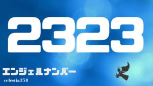 【2323】のエンジェルナンバーの意味は「転換期が訪れますが、あなたにはアセンデッドマスターがついています」