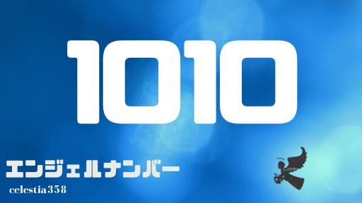 【1010】のエンジェルナンバーの意味は「あなたには神様がついています。ポジティブで居続けてください」