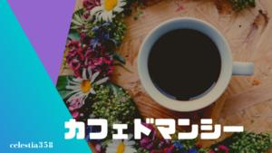 カフェドマンシーとは?誰でも簡単なコーヒー占いのやり方を解説